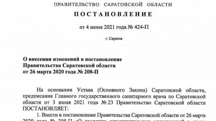 Отменяются ограничения на экскурсии, развлекательные мероприятия и групповые занятия в Саратовской области