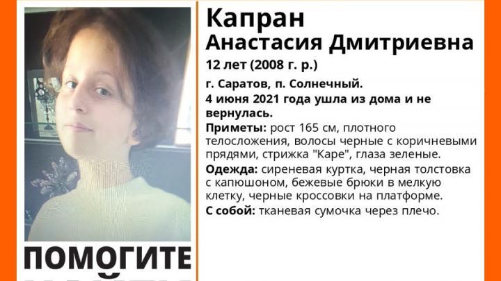 12-летнюю девочку из Солнечного ищут в Саратове