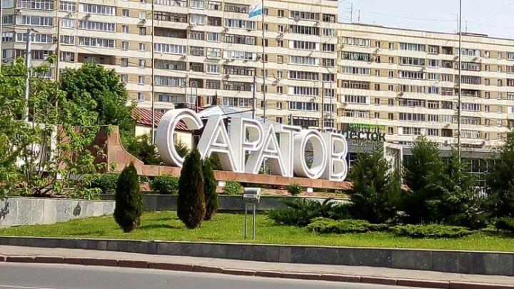 По динамке смертности Саратовская область заняла первое место в стране