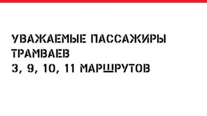 Четыре трамвайных маршрута встали в центре Саратова