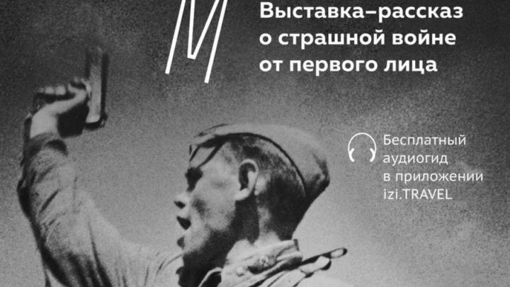 В саратовском Историческом парке «Россия - Моя история» откроется масштабный мультимедийный проект «Вспомним»