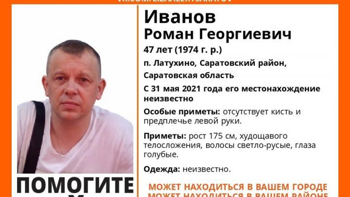 47-летний однорукий мужчина пропал под Саратовом