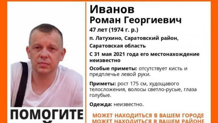 Однорукий житель Саратовского района найден мертвым