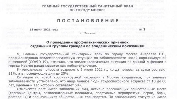 В Москве вводится обязательная вакцинация от коронавируса