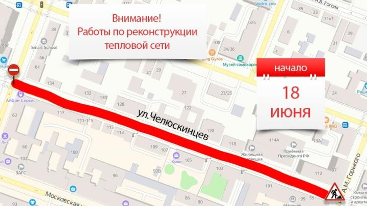 """""""Т Плюс"""" приступает к реконструкции теплотрассы на ул. Челюскинцев в Саратове"""