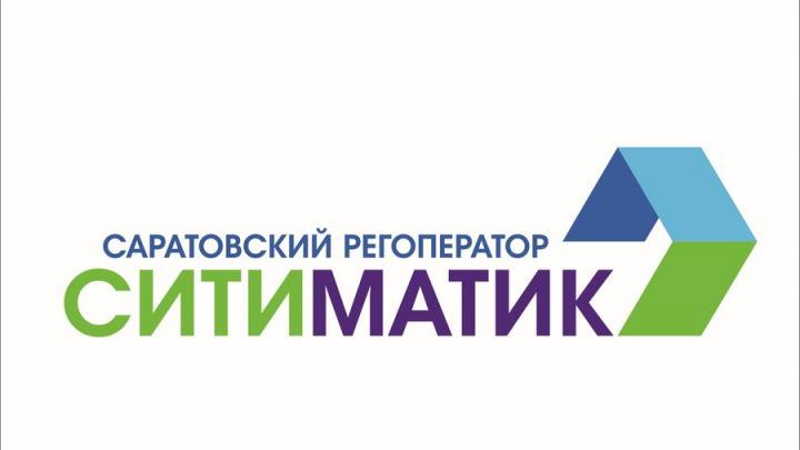 Саратовский регоператор АО «Ситиматик» оказывает коммунальную услугу в рабочем режиме