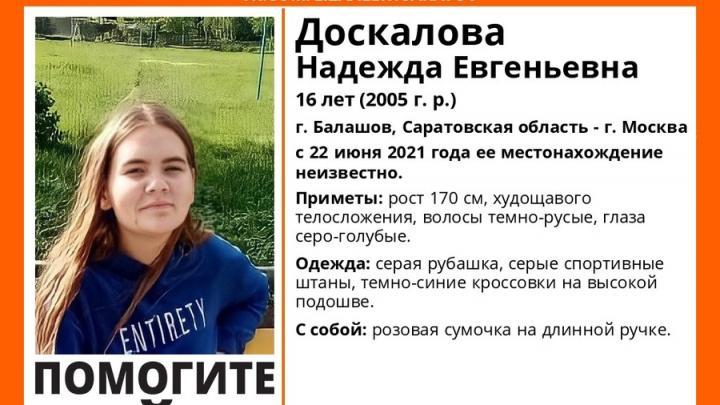 Добровольцы для поиска 16-летней жительницы нужны в Саратове