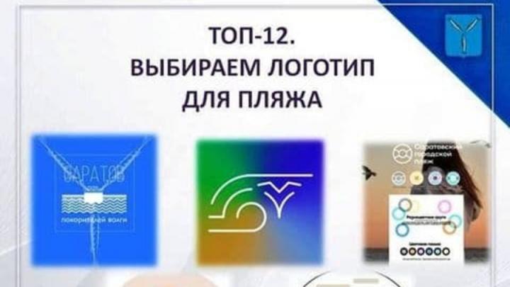 Сегодня саратовцы выберут логотип для нового пляжа