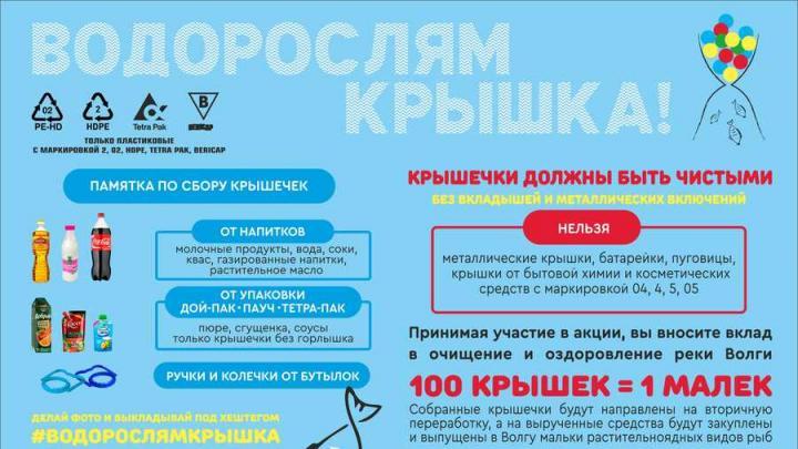 Саратовский регоператор АО «Ситиматик» поддержал проект по спасению Волги
