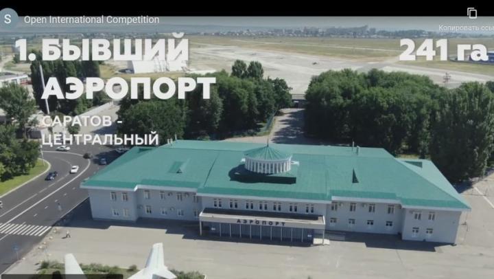 Проект застройки старого аэропорта в Саратове одобрен федеральным правительством