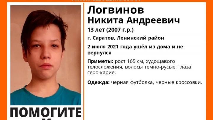 13-летнего мальчика ищут в Ленинском районе Саратова