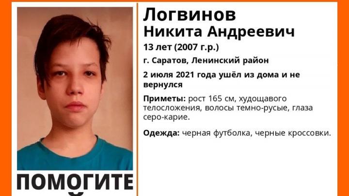13-летний житель Ленинского района вернулся домой живым