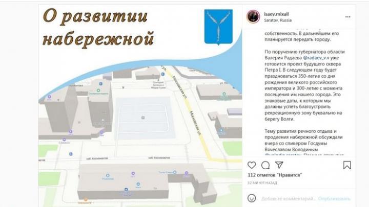 Сквер Петра Первого появится в районе «Словакии» в Саратове