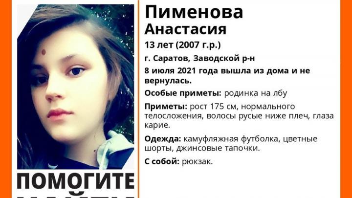 13-летняя девочка с родинкой на лбу пропала в Саратове