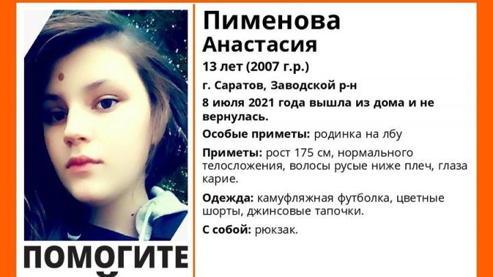 Пропавшая 13-летняя девочка нашлась живой в Саратове