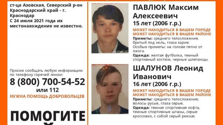 Двух подростков с юга ищут саратовские добровольцы