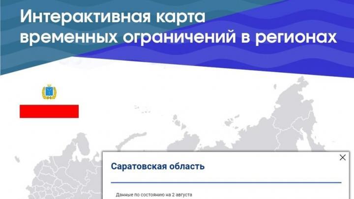 Саратовцы могут узнать о ковидных ограничениях во всех регионах России на новой интерактивной карте