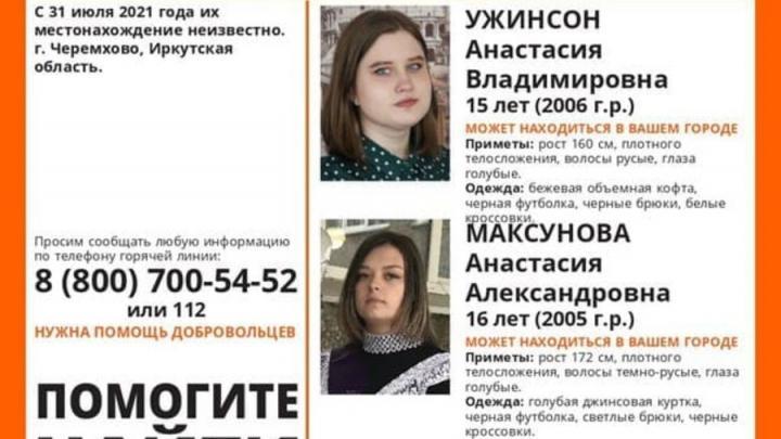 Пропавших девочек-подростков из Иркутска нашли