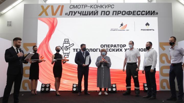Работники Саратовского НПЗ получили в Уфе высокие награды