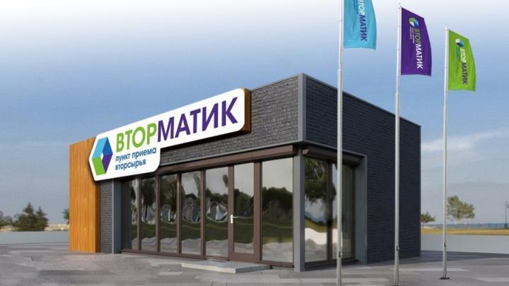 В Энгельсе откроется пункт приема вторсырья под новым брендом «Вторматик»