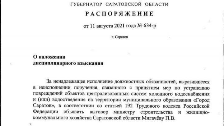 Саратовский министр строительства получил выговор за текущий водопровод