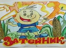 "Директор дома творчества оштрафована за кружок ""Затейник"""