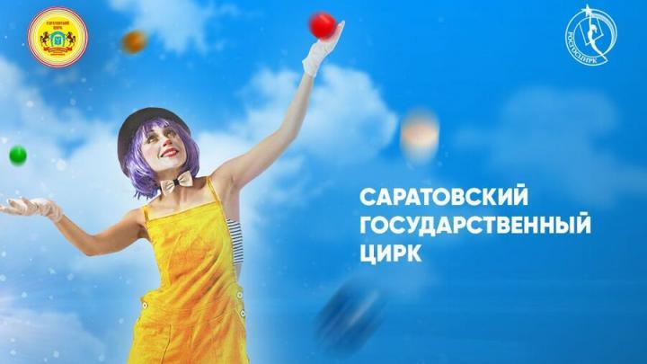В Саратове открывается фестиваль цирковых мастер-классов