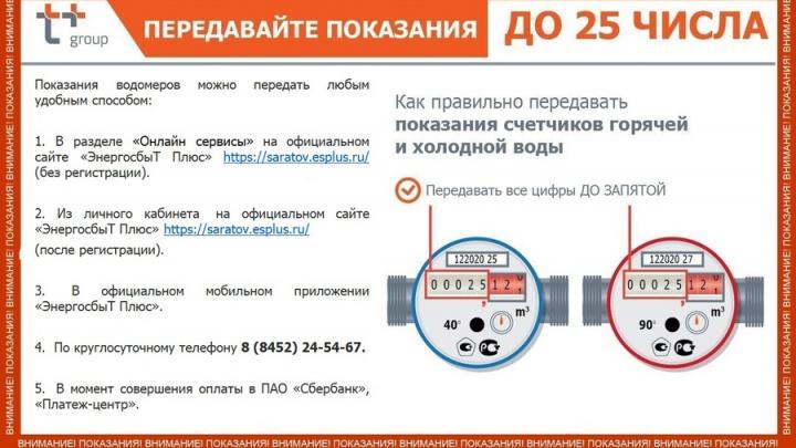 «ЭнергосбыТ Плюс» напоминает о необходимости передачи показаний приборов учета ГВС до 25 числа