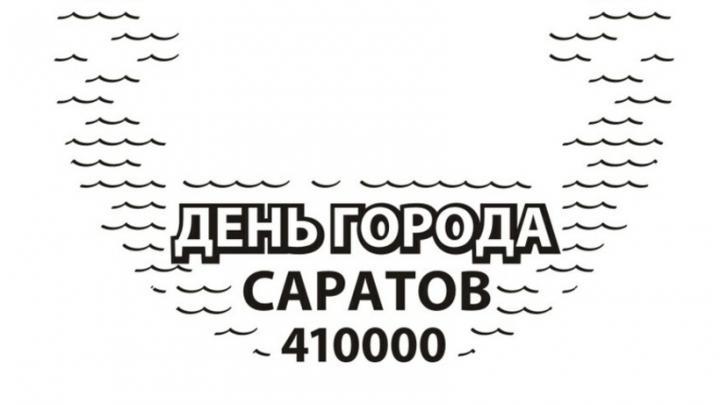 Жителей и гостей Саратова приглашают отметить День города памятным почтовым гашением