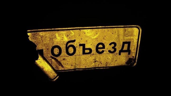 В Саратове закроют два перекрестка