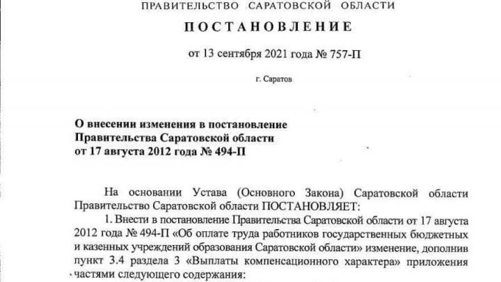 Более тысячи педагогов саратовских колледжей и техникумов получат доплату в 5 тысяч рублей