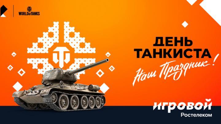 """Больше призов на Дне танкиста - только для абонентов тарифа """"Игровой"""""""