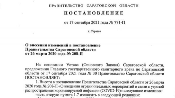 Коронавирусные ограничения продлены еще на две недели в Саратовской области