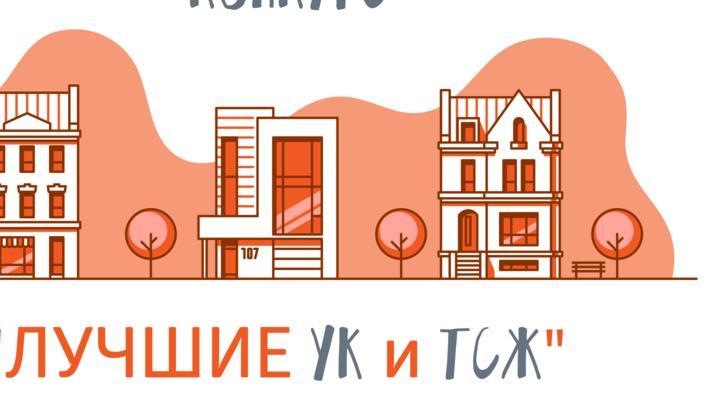 «ЭнергосбыТ Плюс» принимает заявки на конкурс лучшей управляющей организации