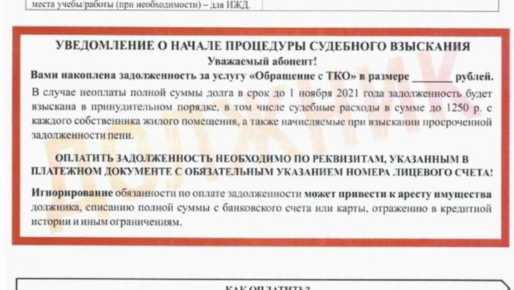 Должники за услуги регоператора по обращению с ТКО получат «красные» платежки