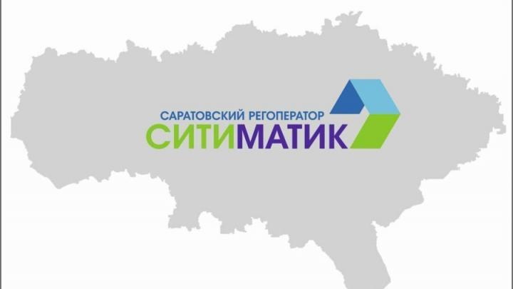 Саратовский регоператор призывает использовать дистанционные способы оплаты в период пандемии