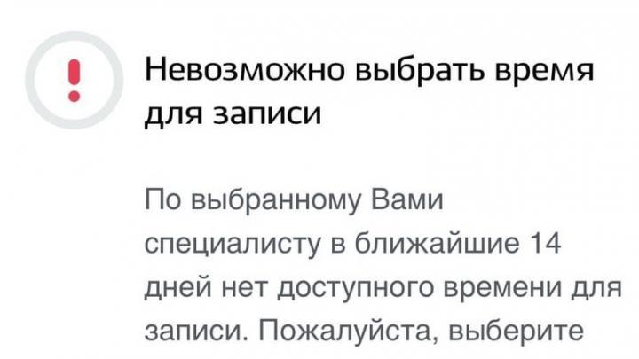 В очередной раз жители Саратова жалуются на работу поликлиники