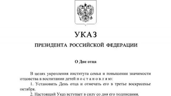 В России появился День отца
