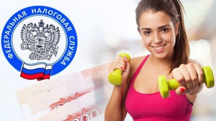 Региональный минспорта формирует список спортивных организаций, за  занятия в которых можно будет получить налоговый вычет