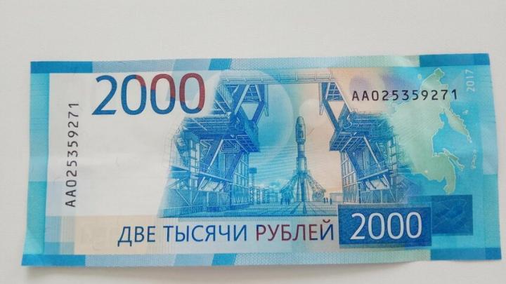 Полиция ищет преступника, напечатавшего на цветном принтере 2000 рублей