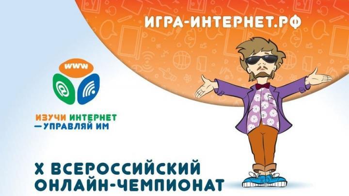 Продолжается регистрация участников на X Всероссийский онлайн-чемпионат «Изучи интернет — управляй им!»