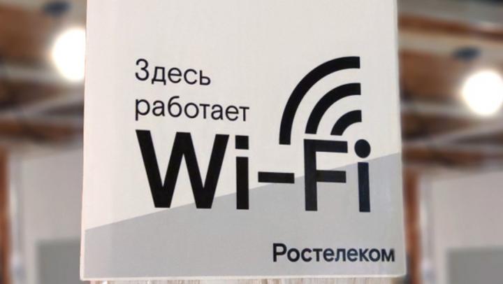 «Ростелеком» организовал Wi-Fi для сети многопрофильных клиник «Сова»