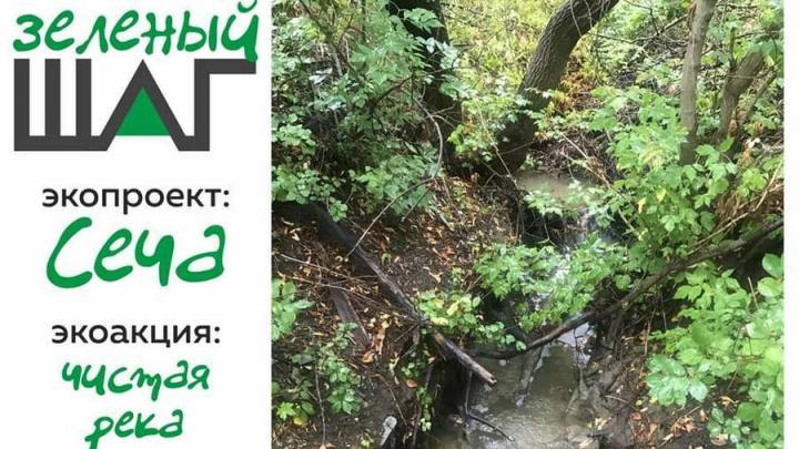 Саратовцев приглашают сделать «Зеленый шаг»