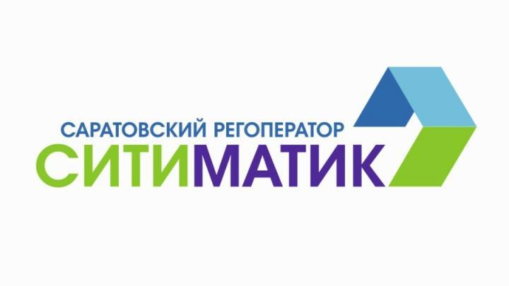 Саратовский регоператор назвал лидеров и отстающих среди районов области в платежах за вывоз ТКО