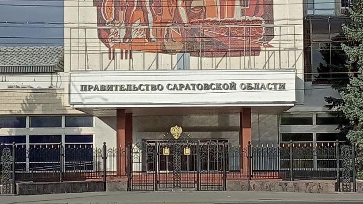 Правительство Саратовской области заказывает 180 новогодних гирлянд и шесть светящихся шаров