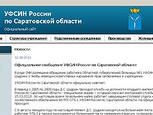 Региональное УФСИН прокомментировало выступление Дмитрия Шадрина