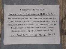 Дом на Яблочкова снова начал тлеть