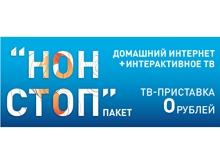 """""""Ростелеком"""" запускает осеннюю акцию """"Нон Стоп"""""""