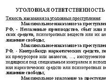 """ФСКН выпустила """"методичку"""" по профилактике наркомании"""