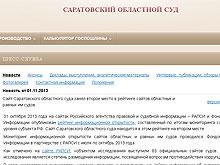 Саратовский облсуд признан вторым по информационной открытости в России